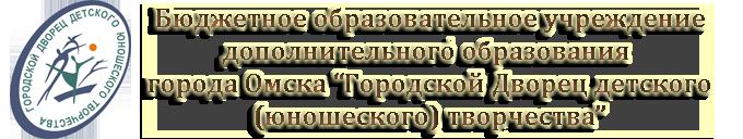 БОУ ДО г. Омска «ГДДюТ»